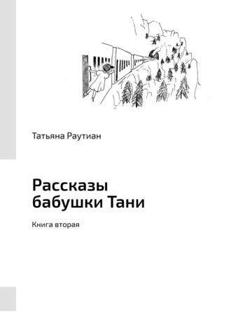 Татьяна Раутиан, Рассказы бабушкиТани. Книга вторая
