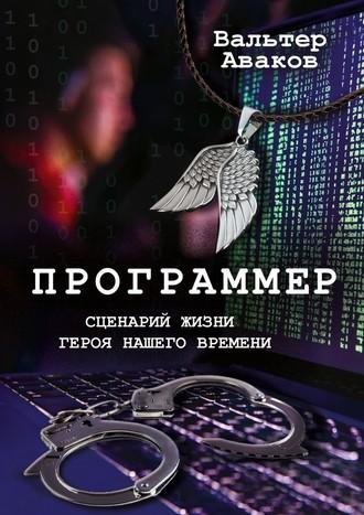 Вальтер Аваков, Программер. Сценарий жизни героя нашего времени