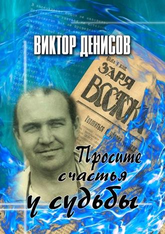 Виктор Денисов, Просите счастья усудьбы