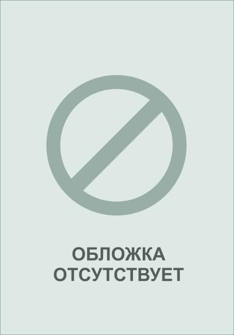 Анастасия Маслова, Мидиан. Книга третья