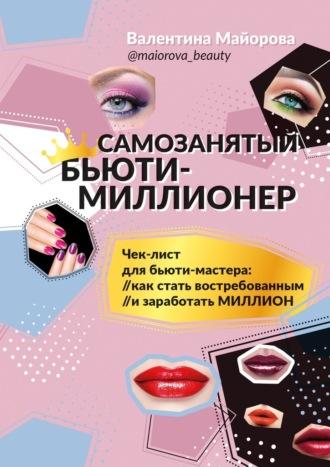 Валентина Майорова, Самозанятый бьюти-миллионер