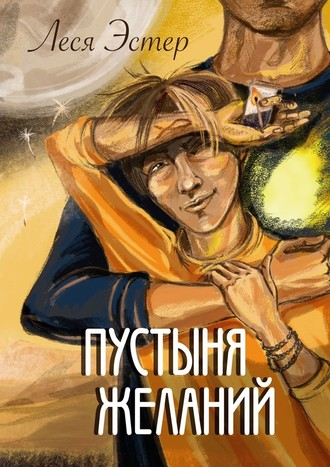 Леся Эстер, Пустыня желаний