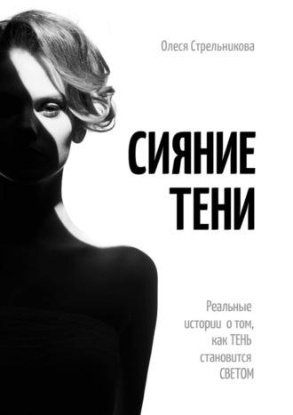 Олеся Стрельникова, Сияниетени. Реальные истории о том, кактень становится светом