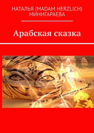 Наталья (MADAM HERZLICH) Минигараева, Арабская сказка