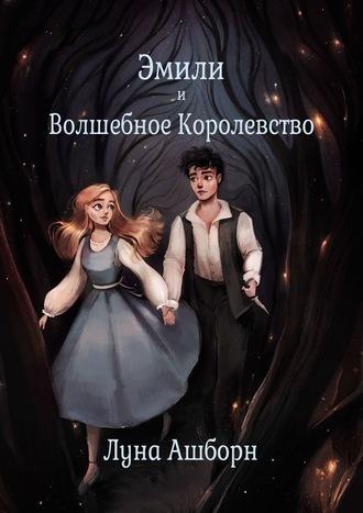 Луна Ашборн, Эмили иВолшебное Королевство