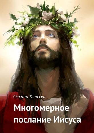 Оксана Классен, Многомерное послание Иисуса