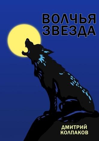 Дмитрий Колпаков, Волчья звезда