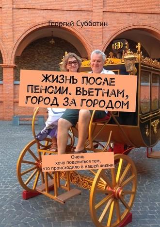 Георгий Субботин, Жизнь после пенсии. Вьетнам, город загородом