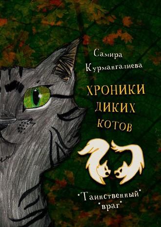 Самира Курмангалиева, Хроники диких котов–2