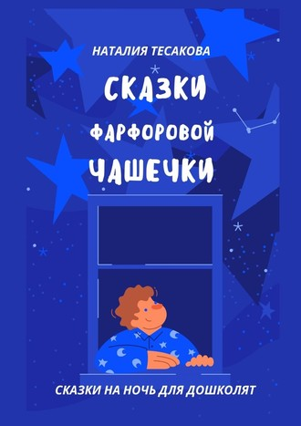 Наталия Тесакова, Сказки фарфоровой чашечки. Сказки на ночь для дошколят