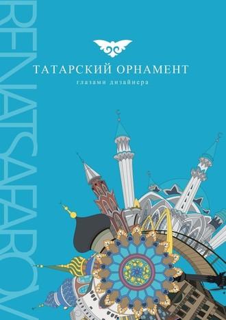 RENATSAFAROV, Татарский орнамент глазами дизайнера
