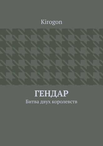 Kirogon, Гендар. Битва двух королевств