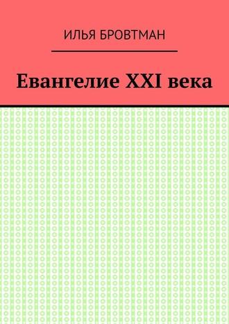 Илья Бровтман, Евангелие ХХІвека