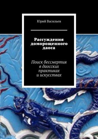 Юрий Васильев, Рассуждения доморощенного даоса. Поиск бессмертия вдаосских практиках иискусствах