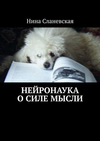 Нина Сланевская, Нейронаука осиле мысли