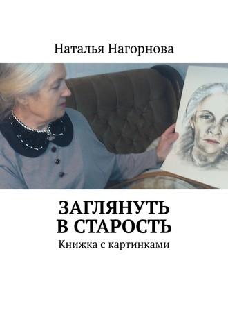 Наталья Нагорнова, Заглянуть встарость. Книжка скартинками