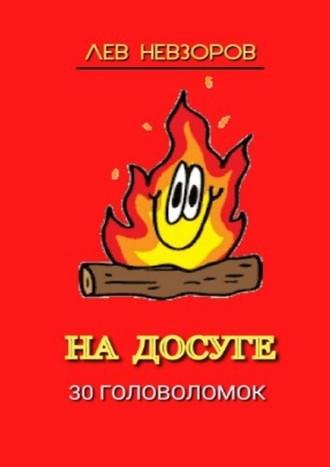 Лев Невзоров, Надосуге. 30 головоломок