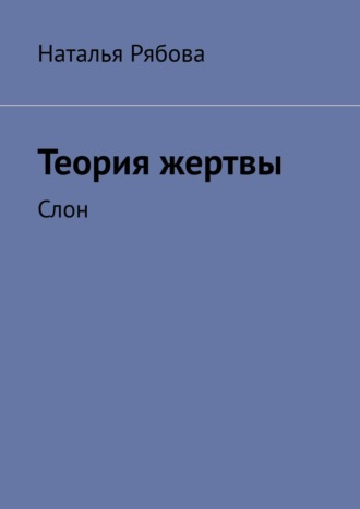 Наталья Рябова, Теория жертвы