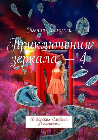 Евгения Хамуляк, Приключения зеркала–4. Впоисках Славика Вселенского