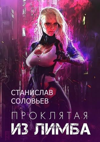 Станислав Соловьев, Проклятая излимба. Книга 1