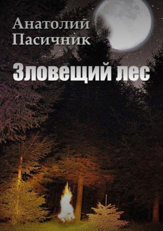 Анатолий Пасичник, Зловещийлес