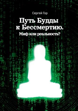 Сергей Гор, Скажи смерти «нет», пока она несказала тебе«да». Или какое открытие сделал Будда