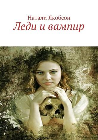 Натали Якобсон, Леди ивампир