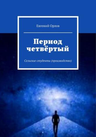 Евгений Орлов, Период четвёртый. Сельские студенты (производство)