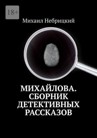 Михаил Небрицкий, Михайлова. Сборник детективных рассказов