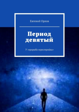 Евгений Орлов, Период девятый. У«прораба перестройки»