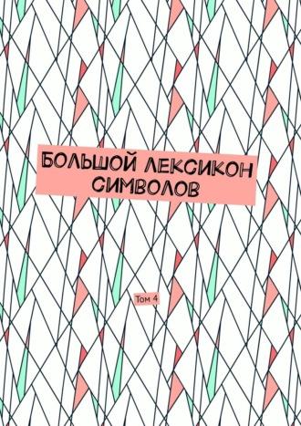 Владимир Шмелькин, Большой лексикон символов. Том4