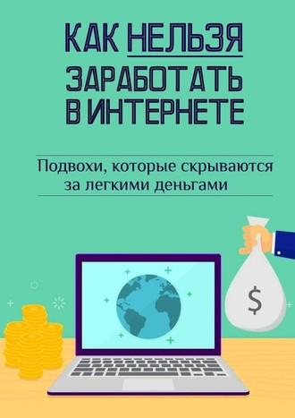 Андрей Швец, Как нельзя заработать вИнтернете