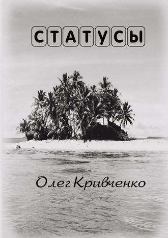 Олег Кривченко, Статусы