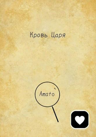Amato, КровьЦаря