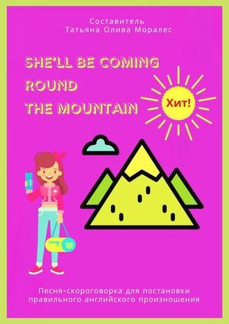 Татьяна Олива Моралес, She'll Be Coming Round the Mountain. Песня-скороговорка для постановки правильного английского произношения