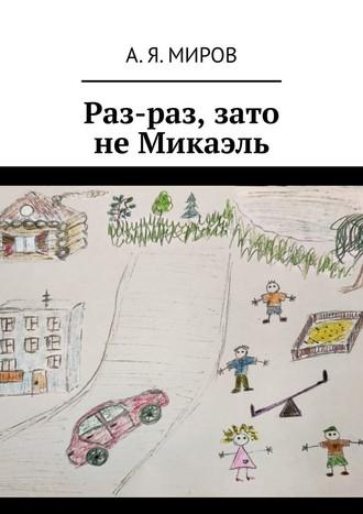 А. Миров, Раз-раз, зато неМикаэль