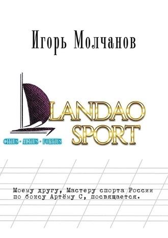 Игорь Молчанов, Landao sport