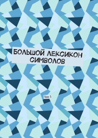 Владимир Шмелькин, Большой лексикон символов. Том5
