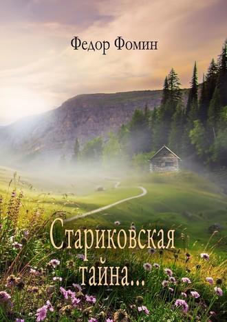 Федор Фомин, Стариковская тайна…