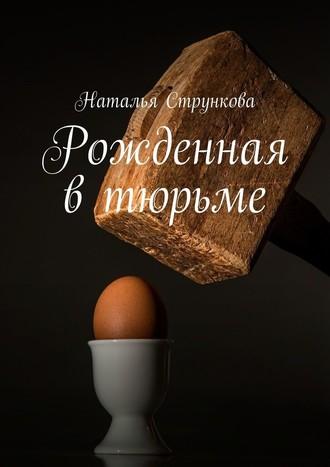 Наталья Стрункова, Рожденная втюрьме