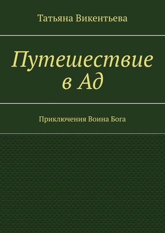Татьяна Викентьева, Путешествие вАд. Приключения Воина Бога