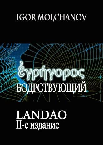 Igor Molchanov, Бодрствующий. Landao. Второе издание