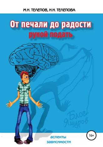Михаил Телепов, Надежда Телепова, От печали до радости рукой подать