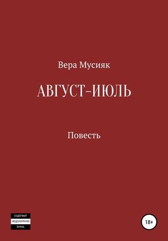 Вера Мусияк, Август – июль