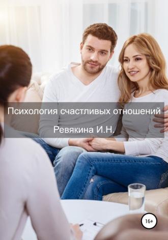 Ирина Ревякина, Психология счастливых отношений