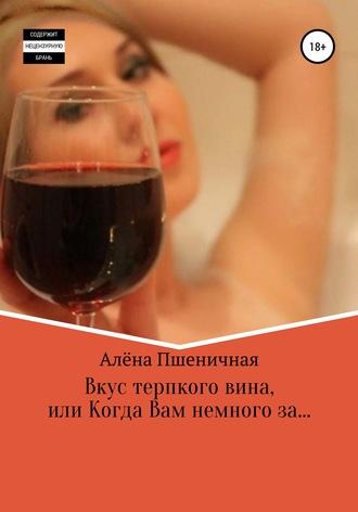 Елена Лихонина, Вкус терпкого вина, или Когда Вам немного за…
