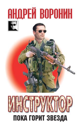Андрей Воронин, Инструктор. Пока горит звезда