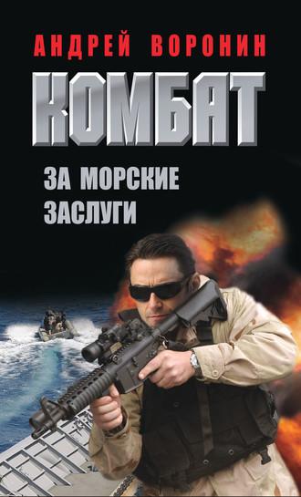 Андрей Воронин, Комбат. За морские заслуги