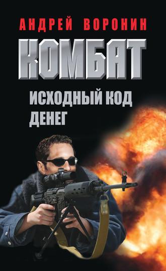 Андрей Воронин, Комбат. Исходный код денег