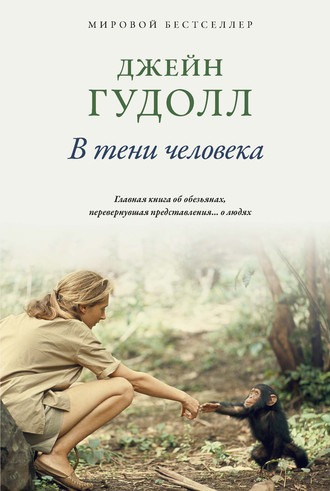 Джейн Гудолл, В тени человека